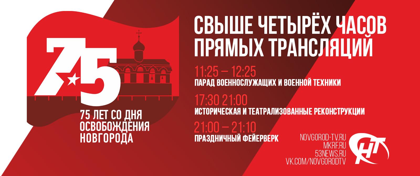 Прямые трансляции к 75-летию освобождения Новгорода